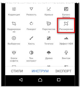 Расширение в Снадсиде для Инстаграма