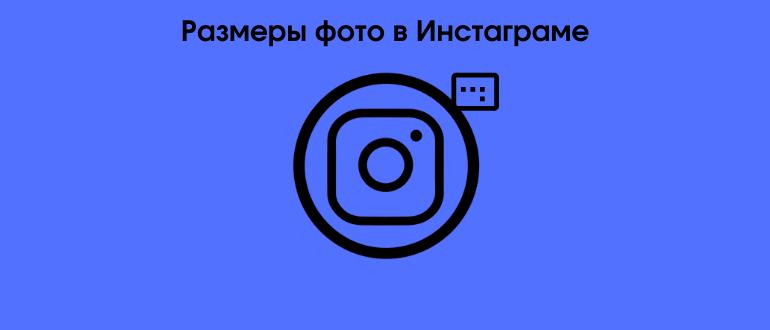 Размер фото в Инстаграме