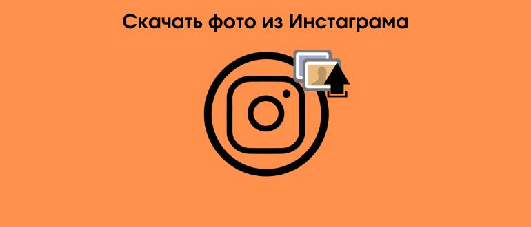 Скачать фото из Инстаграма