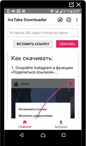 Скачать фотографии из Инстаграма через приложение