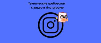 Технические требования к видео в Инстаграме