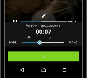 Указать продолжительность видео в Инстаграме
