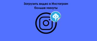 Загрузить видео в Инстаграм больше минуты