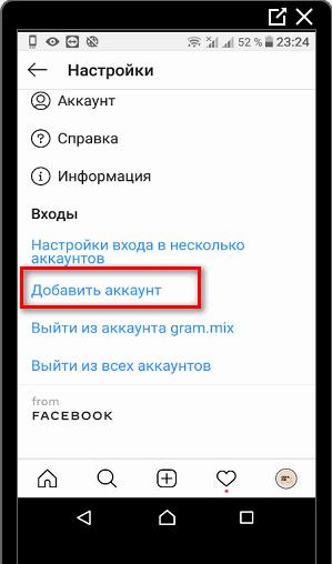 Добавить аккаунт в Инстаграме