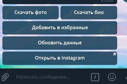 Функции в приватном аккаунте для Инстаграма