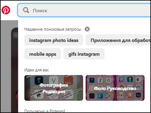 Идеи для фото в Пинтересте в Инстаграм