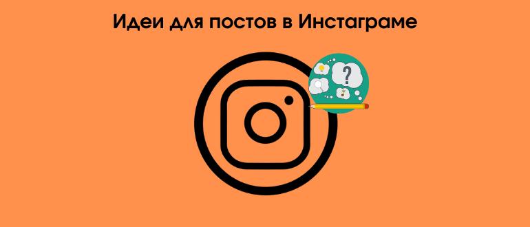 Идеи для постов в Инстаграме