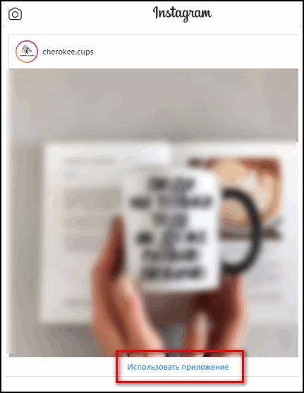 Использовать приложение в браузере Инстаграм