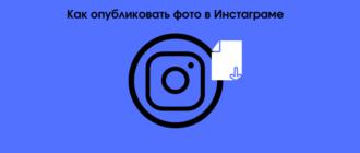Как опубликовать фото в Инстаграме