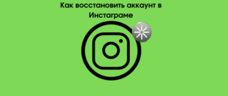 Как восстановить аккаунт в Инстаграме