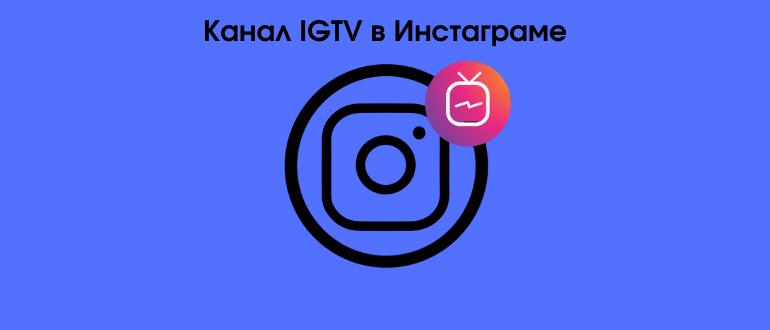 Канал IGTV в Инстаграме