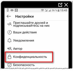 Конфиденциальность в Инстаграме через телефон