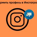 Оформить страницу в Инстаграме