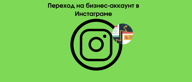 Переход на бизнес-аккаунт в Инстаграме