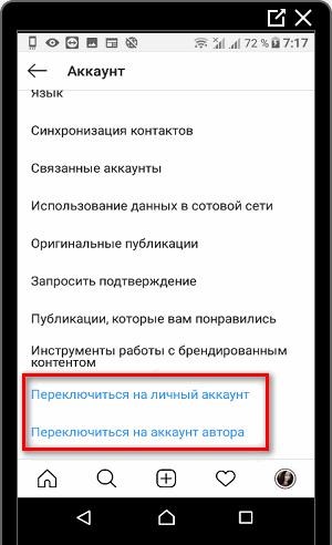 Переключиться на аккаунт автора или личный в Инстаграме