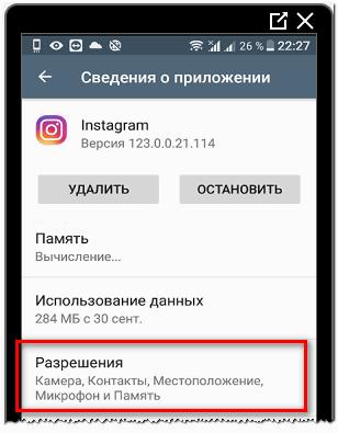 Разрешения на смартфоне для Инстаграма