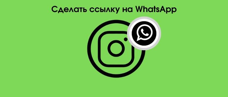 Сделать ссылку на Whats App в Инстаграме