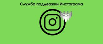 Служба поддержки Инстаграма