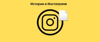 Истории в Инстаграме