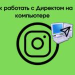 Как работать с Директом Инстаграм на компьютере