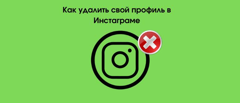 Как удалить свою страницу в Инстаграме через телефон