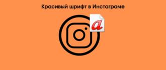 Красивый шрифт в Инстаграме
