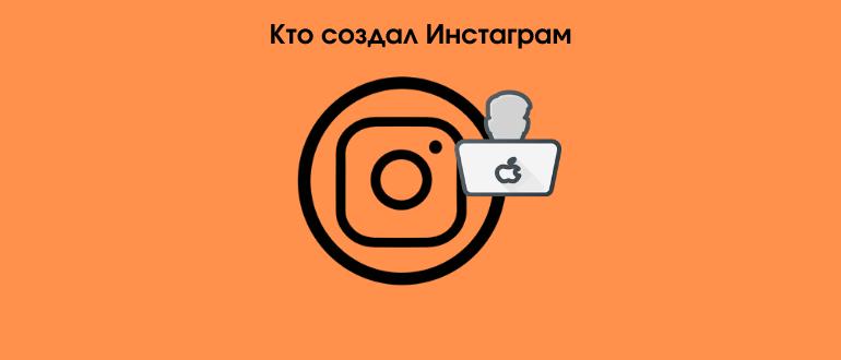 Кто создал Инстаграм