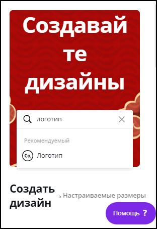 Логотип в Канва для Инстаграма