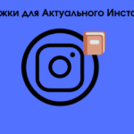 Обложки для Актуального в Инстаграме