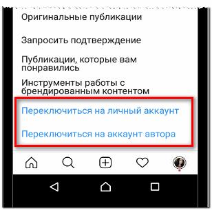 Переключиться на аккаунт автора и бизнес в Инстаграме