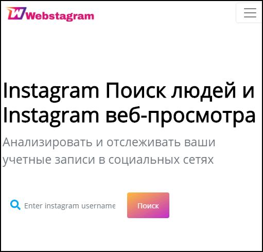 Поиск людей в Инстаграме вебстаграм
