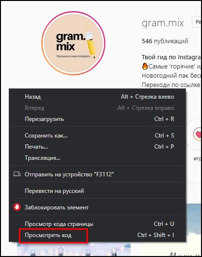 Посмотреть код в Гугл Хроме Инстаграм