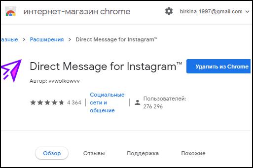 Приложение idirect для ПК Инстаграм
