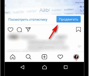 Продвигать публикации в Инстаграме