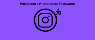 Раскрутка в Инстаграме бесплатно