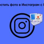Разместить фото в Инстаграм с ПК