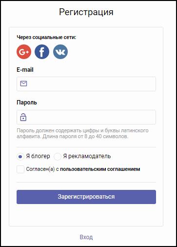 Регистрация в epicstars для Инстаграма