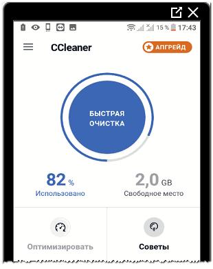 Быстрая очистка через Ccaleaner для Пинтереста