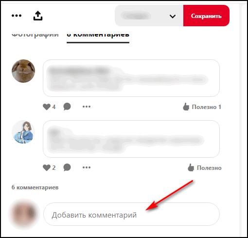 Добавить комментарий в Пинтересте