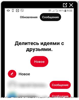 Отправить сообщение в Пинтересте с телефона