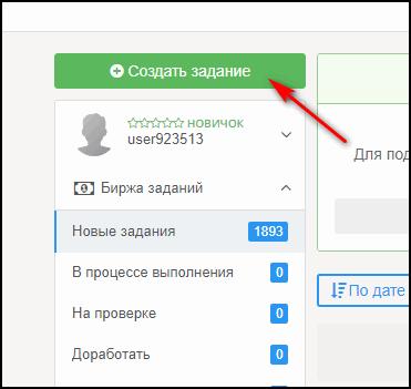TaskPay создать задание