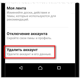 Удалить аккаунт в Пинтересте со смартфона