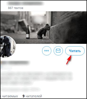 Читать профиль в Твиттере