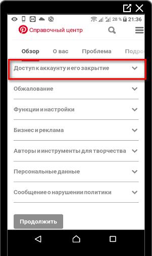 Доступ к аккаунту в Пинтересте