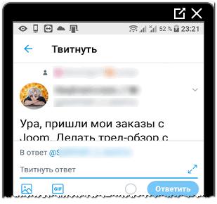 Написать ответ пользователя в Твиттере