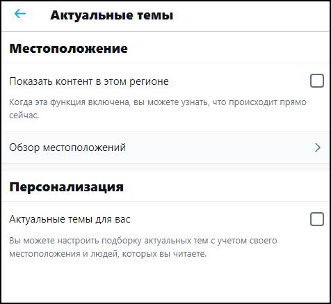Отключить местоположение в Твиттере
