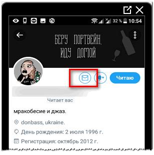 Отправить сообщение в Твиттере пользователю