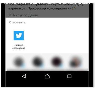 Отправить в твиттере ссылку