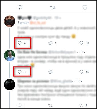 Ответить в треде Твиттера
