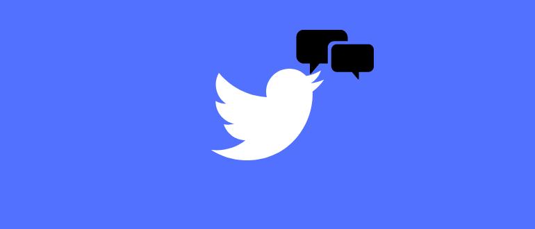 Переписки в Твиттере